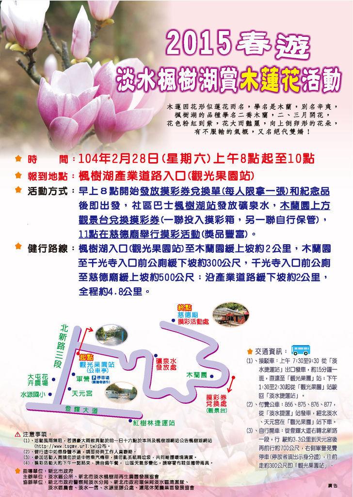 2015春遊淡水楓樹湖賞木蓮花活動