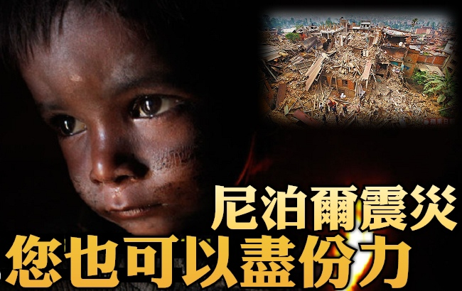援助尼泊爾災民 你也能盡份力 | 即時新聞 | 20150427 | 蘋果日報