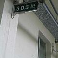 永遠的303