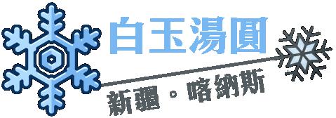 三灣標題文字-白玉湯圓.png