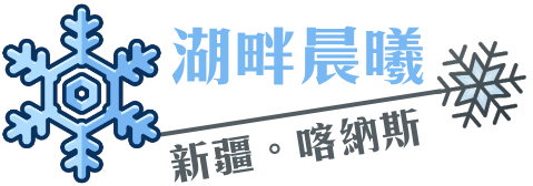 三灣標題文字-湖畔晨曦.png