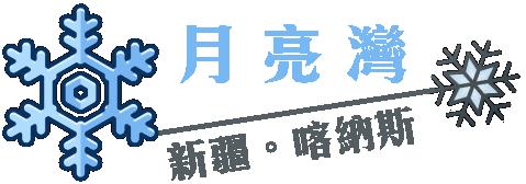 三灣標題文字-月亮灣.png