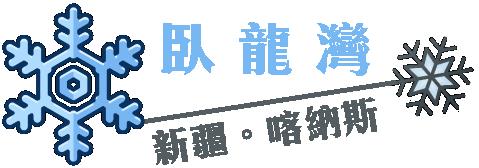 三灣標題文字-臥龍灣.png