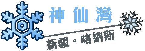三灣標題文字-神仙灣.png