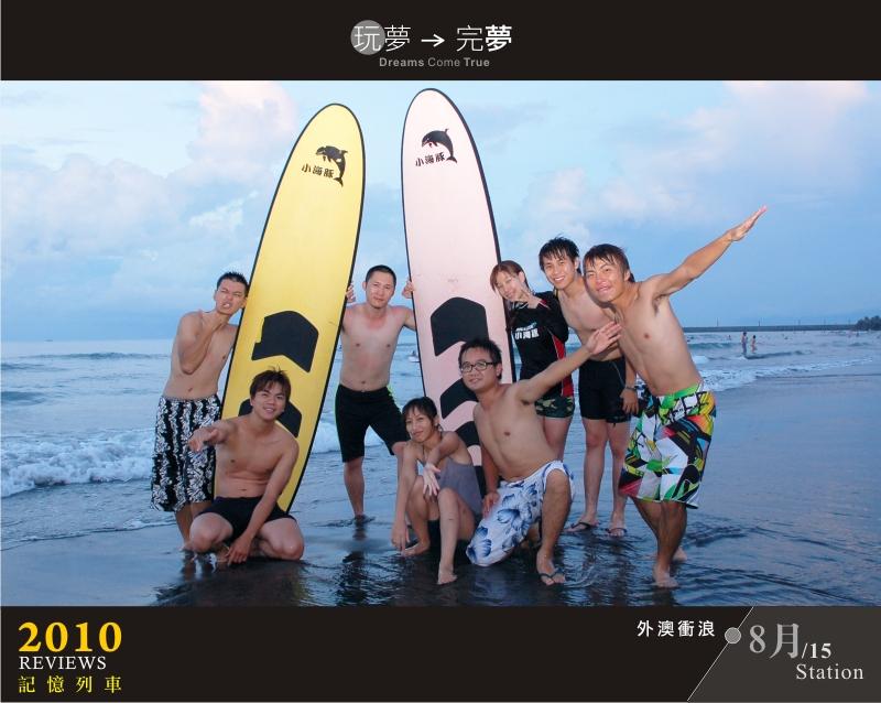 走過2010-08-9.jpg