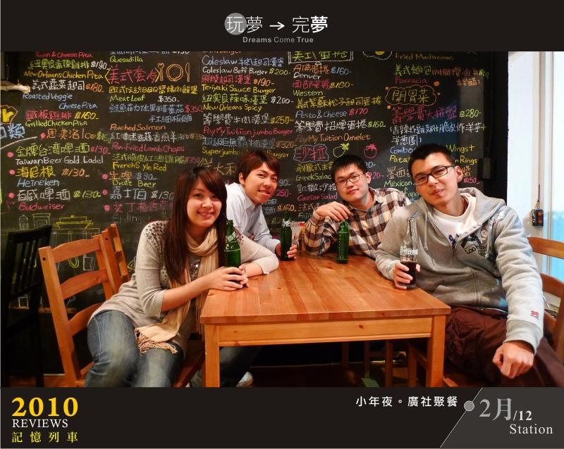 走過2010-02-3.jpg