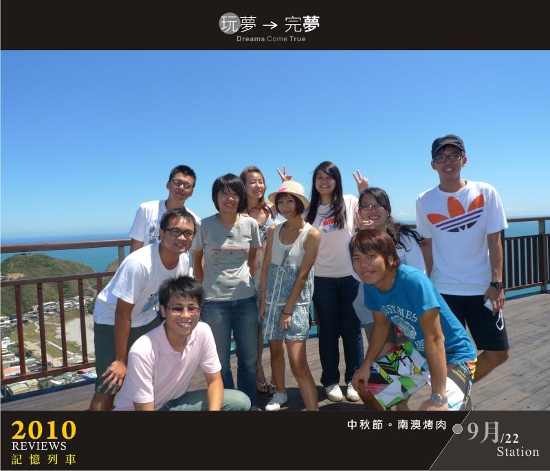 走過2010-09-11.jpg