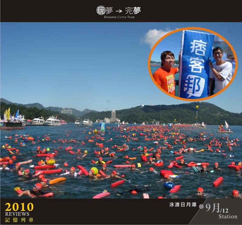 2010泳渡日月潭@走過2010