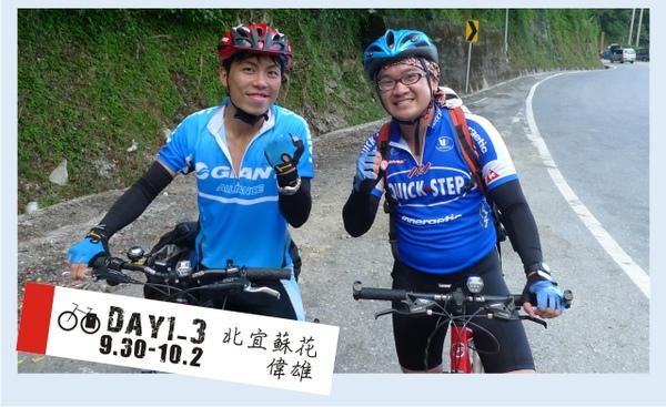 單車環島-義氣銘謝-03-偉雄