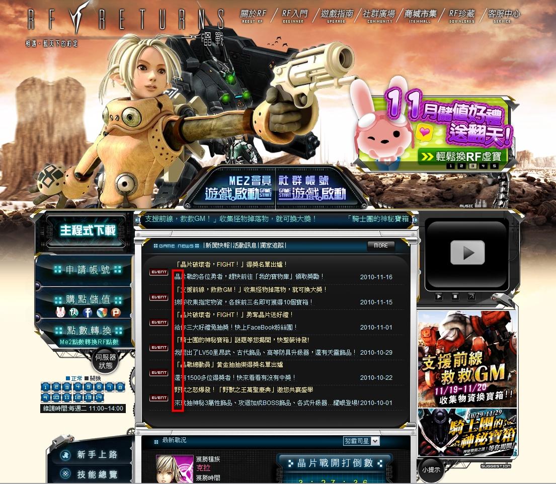 RF Online-金牌給我還來-1.jpg