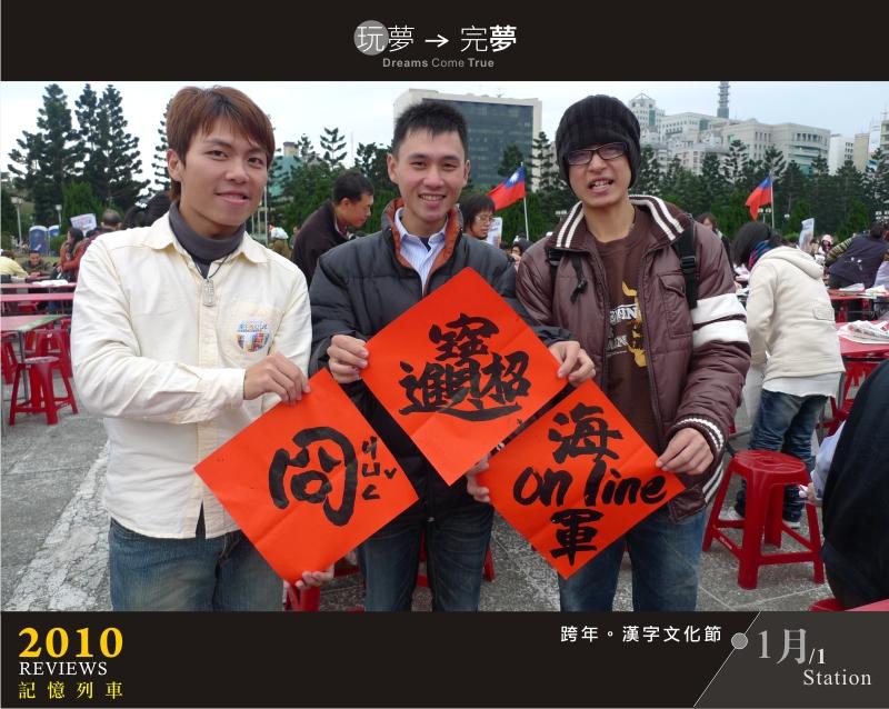 走過2010-01-4.jpg
