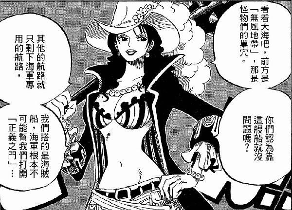 海賊王-無風地帶.jpg