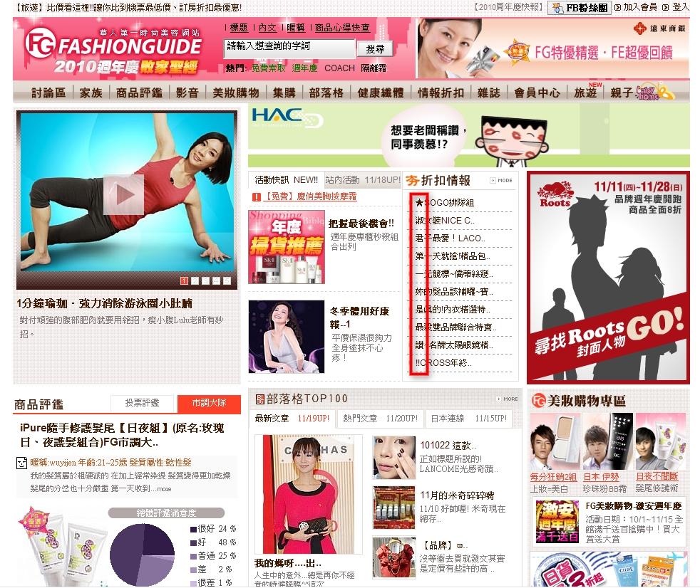 FashionGuide華人第一時尚美容網站-淑君第一妳是最讚-1.jpg