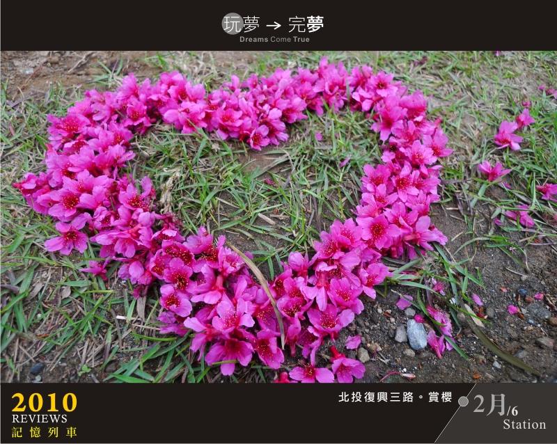 走過2010-02-2.jpg