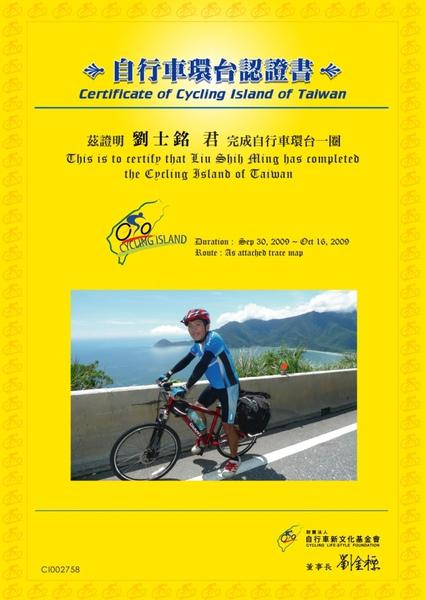 自行車環台認證書-右半-微縮