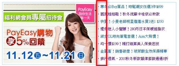 payeasy-韓國快還淑君金牌-2.jpg