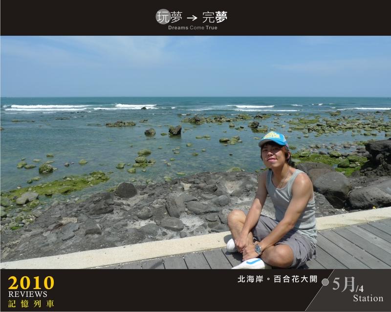 走過2010-05-5.jpg