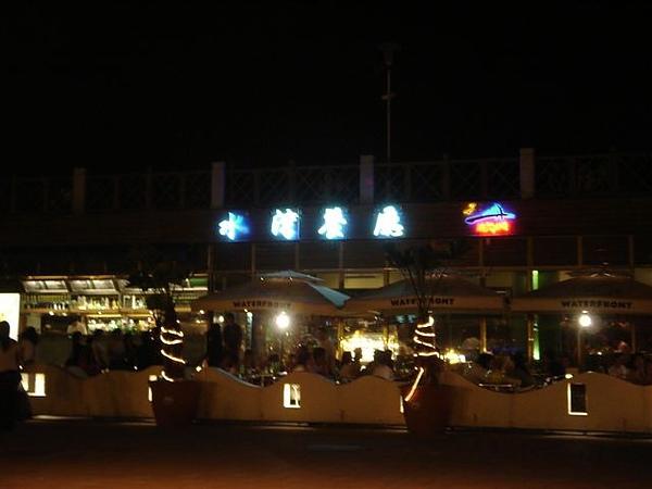 我喜歡海灣餐廳的駐唱