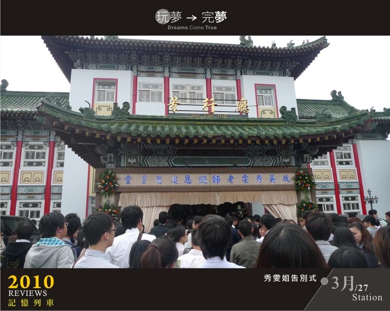 走過2010-03-13.jpg
