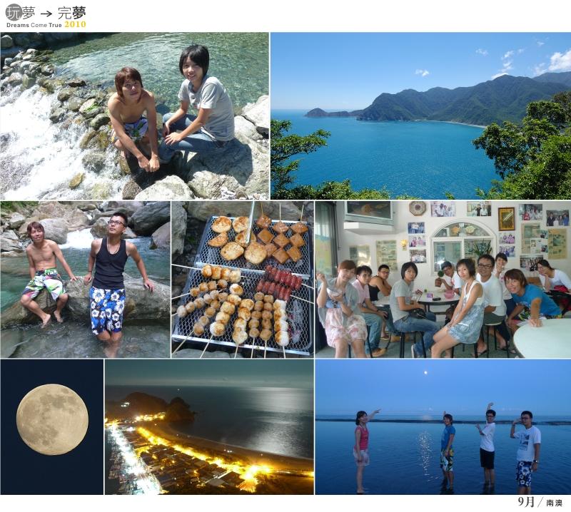 走過2010-09-13.jpg