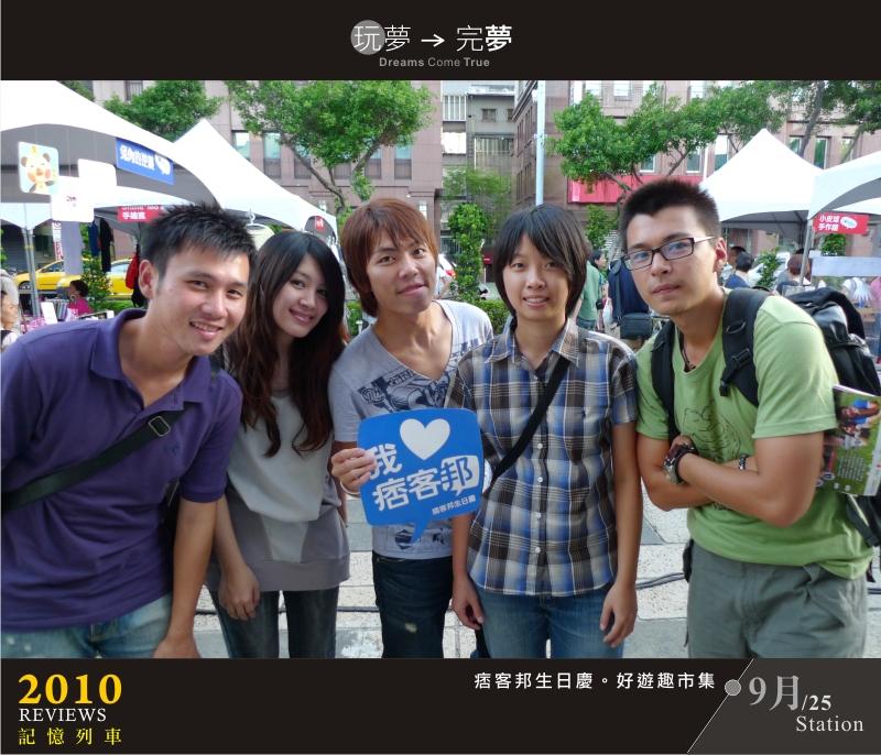 走過2010-09-17.jpg