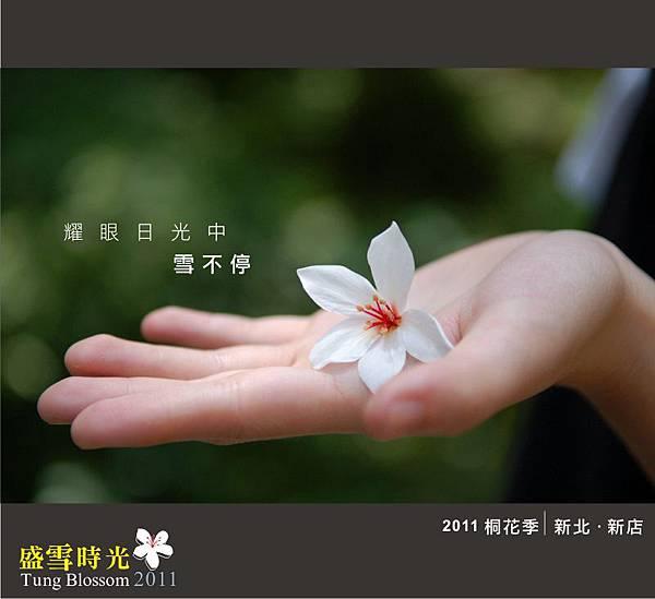 盛雪時光2011-2.jpg