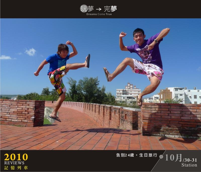 走過2010-10-11.jpg