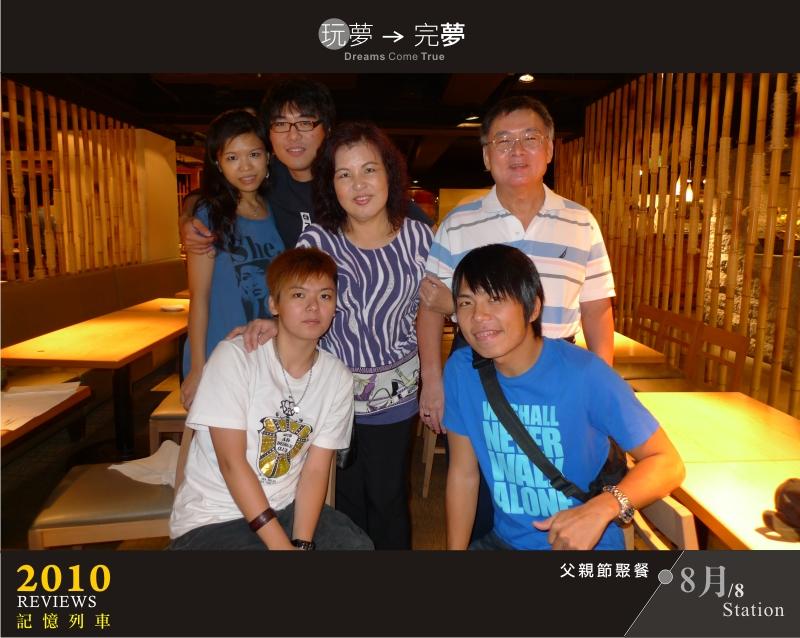 走過2010-08-7.jpg