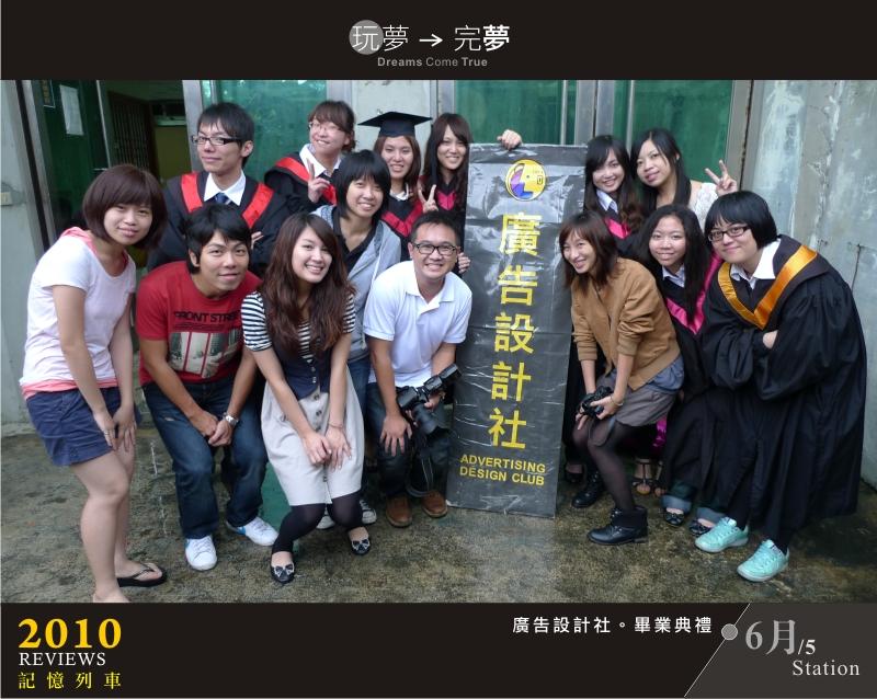 走過2010-06-3.jpg