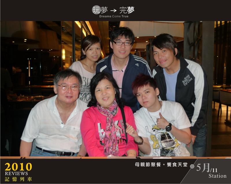 走過2010-05-7.jpg