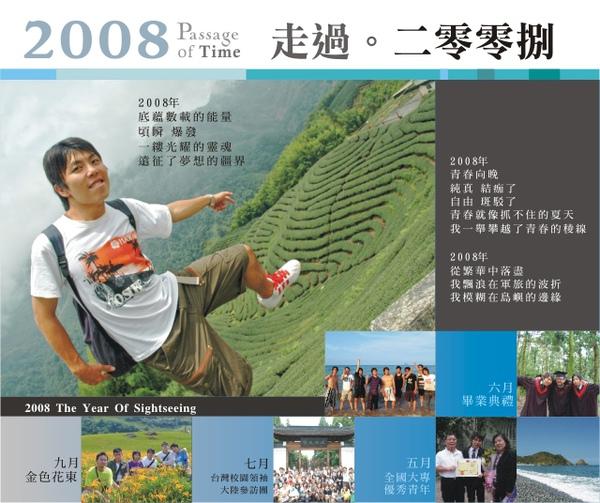 2008年回顧-遠征夢想的疆界