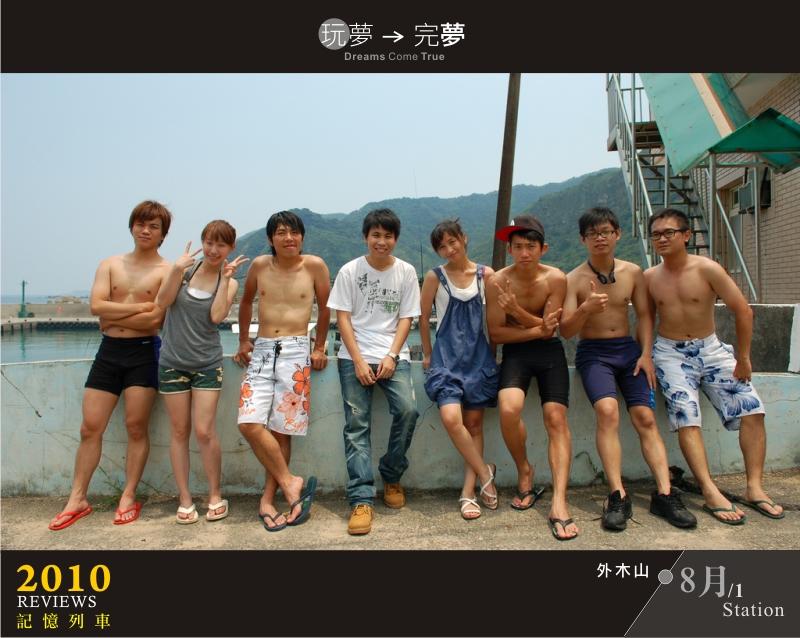 走過2010-08-2.jpg