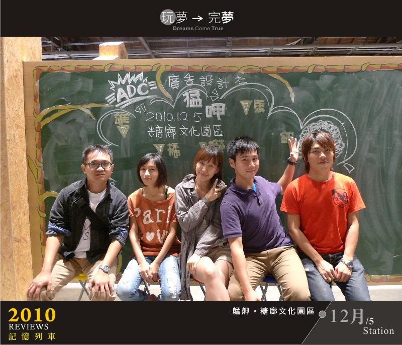 走過2010-12-1.jpg