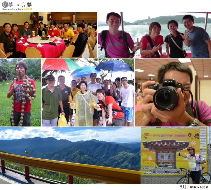 走過2010-09-3.jpg