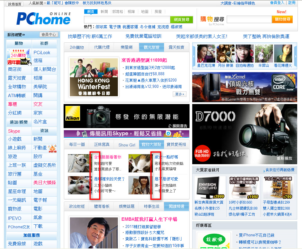 PChome挺楊淑君-2010/11/19