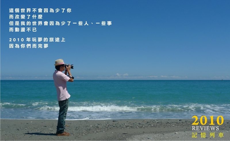 2010年回顧-記憶列車:玩夢→完夢