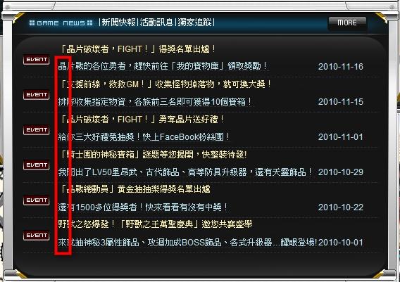 RF Online-金牌給我還來-2.jpg