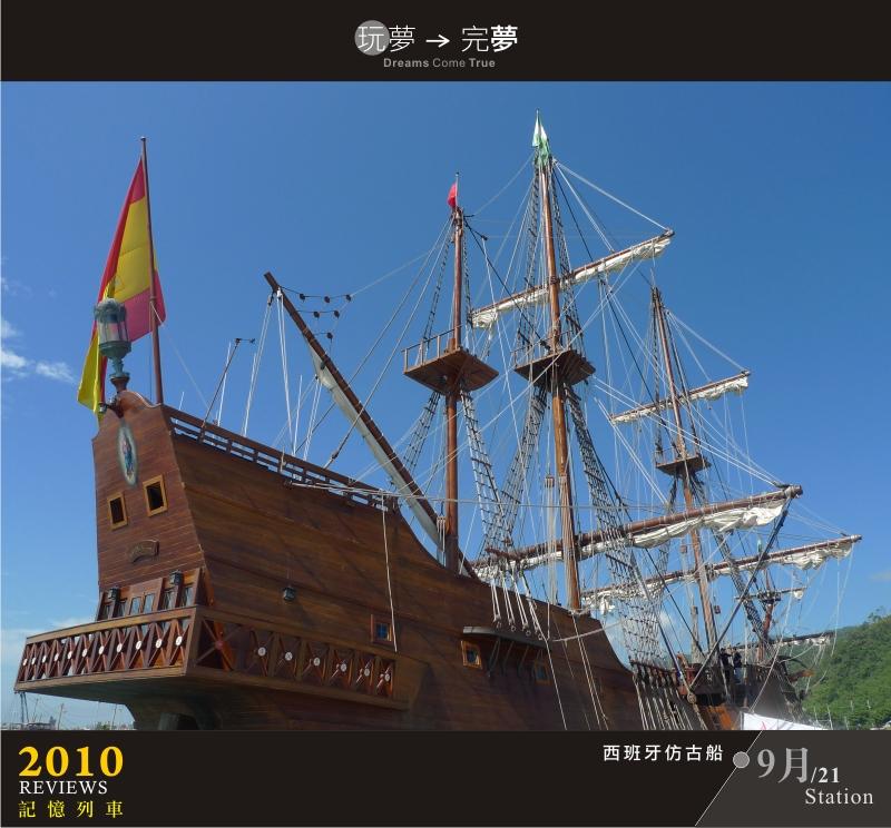 走過2010-09-9.jpg