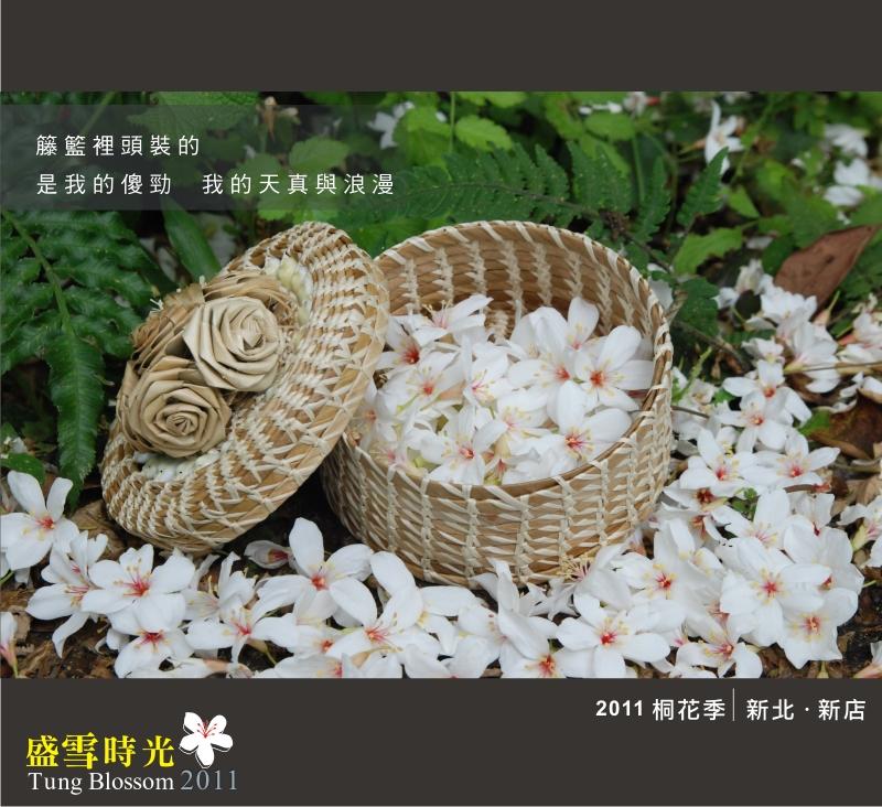 盛雪時光2011-12.jpg