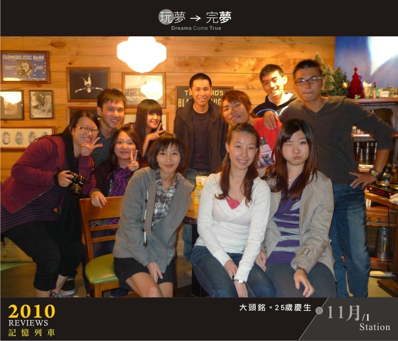 走過2010-11-1.jpg