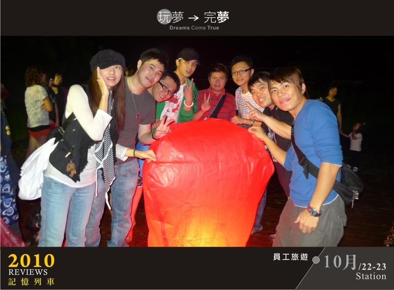 2010年痞客邦員工旅遊→放天燈@走過2010