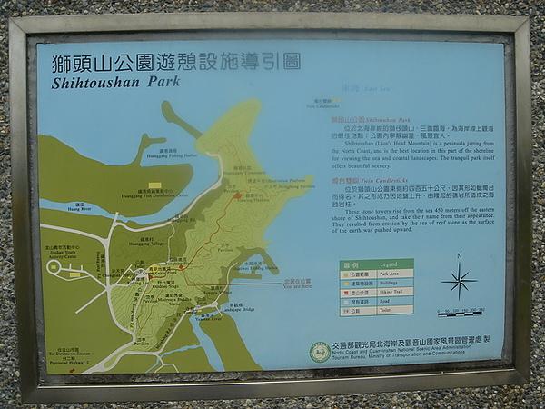 獅頭山公園