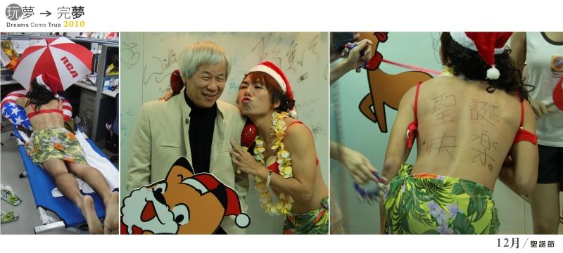 2010聖誕趴 Dress Code@走過2010