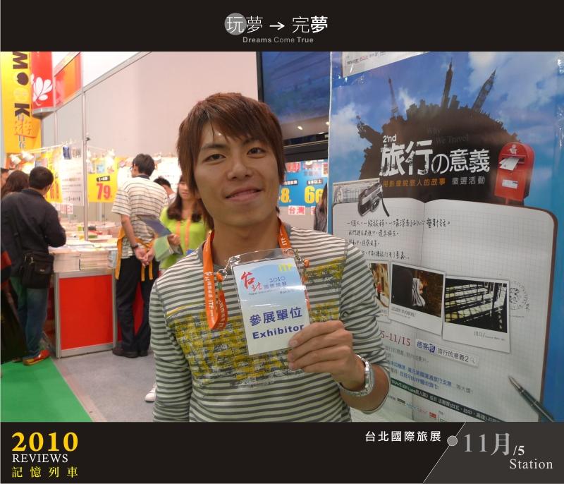 第二屆旅行的意義 台北國際旅展宣傳@走過2010