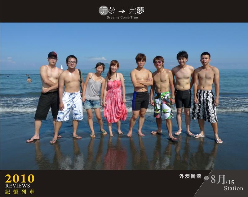 走過2010-08-8.jpg