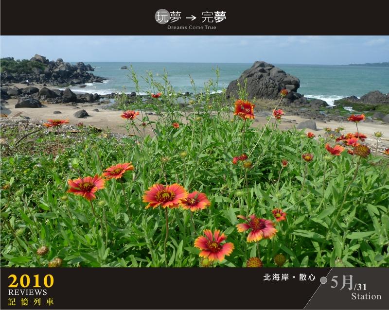 走過2010-05-15.jpg