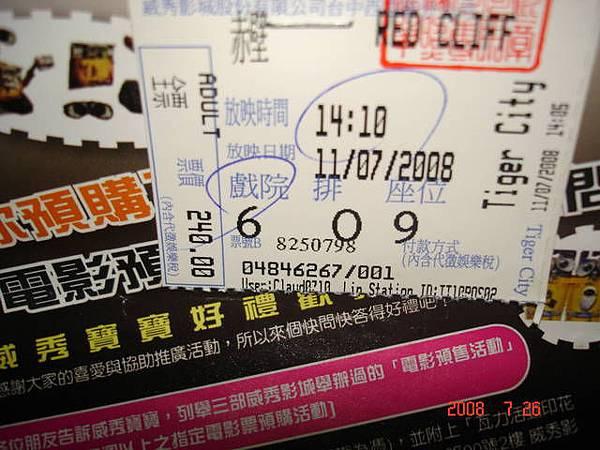 威秀影城電影票