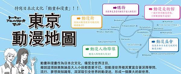 東京動漫地圖