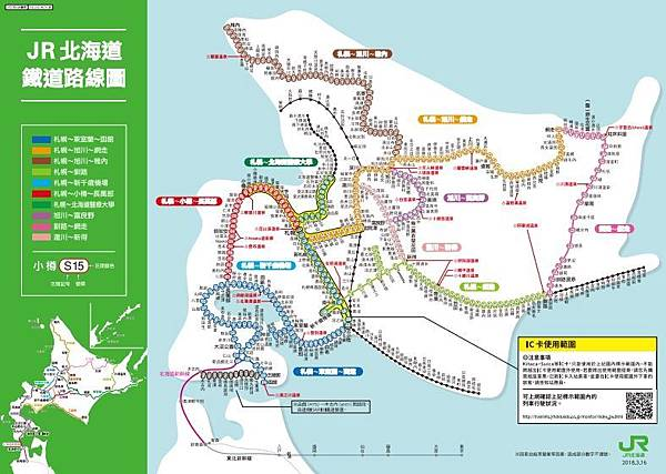 JR北海道路線圖