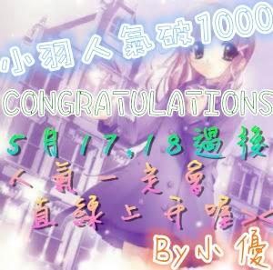 小羽_人氣1000+